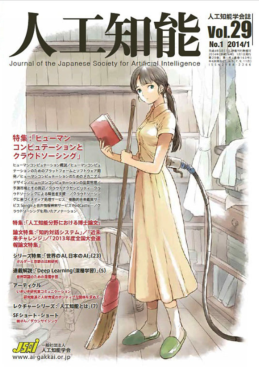 Robot girl cover for JSAI journal - Jan. 11, 2014